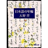 日本語の年輪 (新潮文庫)