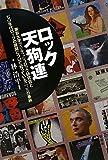 ロック天狗連: 東京大学ブリティッシュロック研究会と七〇年代ロックの展開について知っている二、三の事柄