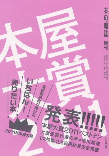 本屋大賞2011の詳細を見る