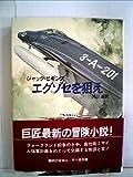 エグゾセを狙え (1984年) (ハヤカワ文庫―NV)