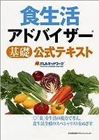 食生活アドバイザー(R)基礎 公式テキスト