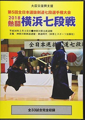 DVD>熱闘横浜七段戦 2018 第5回全日本選抜剣道七段選手権大会 (<DVD>)