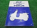 中古 ホンダ 正規 バイク 整備書 スペイシー250フリーウェイ サービスマニュアル MF01 整備情報