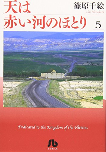 天は赤い河のほとり (5) (小学館文庫 (しA-35))の詳細を見る