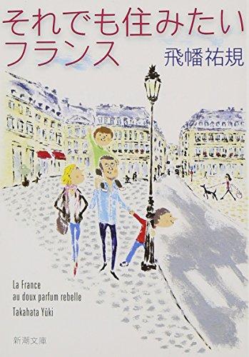 それでも住みたいフランス (新潮文庫)の詳細を見る