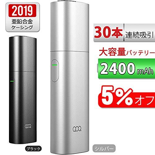 QOQ加熱式たばこ電子タバコ次世代互換機30本連続吸引2400mAh大容量電子たばこスターターキット金属表面 20秒予熱 300-400℃温度調節 USB充電式 (シルバー)