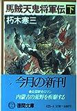 馬賊天鬼将軍伝 (下) (徳間文庫)