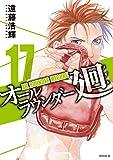 オールラウンダー廻(17) (イブニングコミックス)