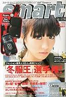 smart (スマート) 2013年 12月号 [雑誌]