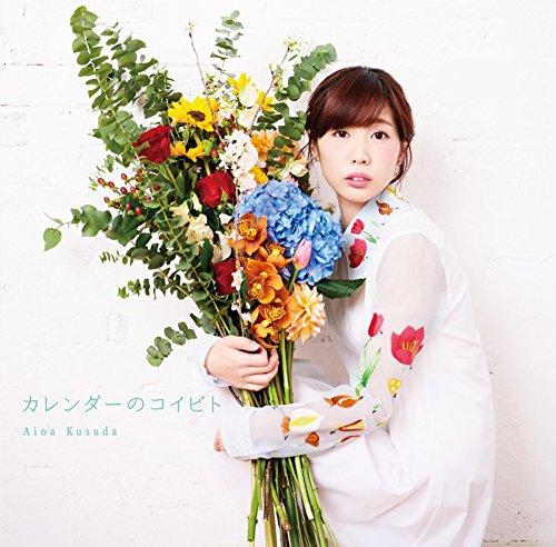 カレンダーのコイビト(初回限定盤B)(CD+DVD)