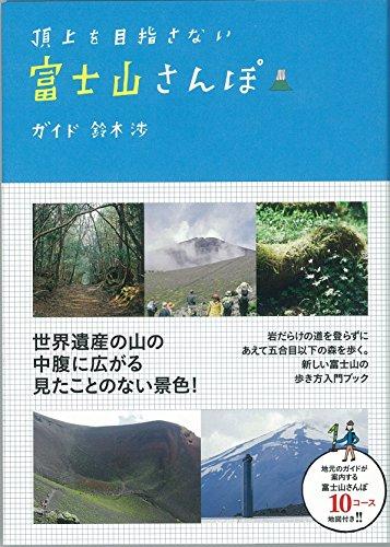 頂上を目指さない 富士山さんぽの詳細を見る