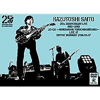 KAZUYOSHI SAITO 25th Anniversary Live 1993-2018 25<26 〜これからもヨロチクビーチク〜 Live at 日本武道館 2018.09.07 <DVD>