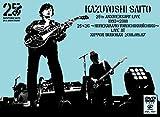 KAZUYOSHI SAITO 25th Anniversary Live 1993-2018 25<26 〜これからもヨロチクビーチク〜 Live at 日本武道館 2018.09.07 <DVD> (初回限定盤) 画像