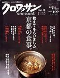クロワッサン 2008年 11/10号 [雑誌]