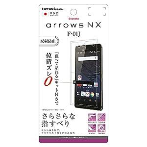 レイ・アウト docomo arrows NX...の関連商品1