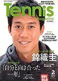 テニスマガジン 2018年 02 月号 [雑誌]