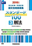 司法試験・予備試験 スタンダード100 (3) 刑法 2016年 (司法試験・予備試験 論文合格答案集)