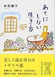 あてにしない生き方 (中経の文庫)