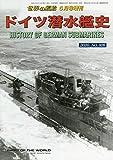 ドイツ潜水艦史 2020年 06 月号 [雑誌]: 世界の艦船 増刊