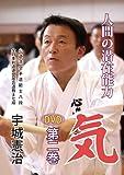 【DVD】人間の潜在能力・気 第二巻 (<DVD>) 画像