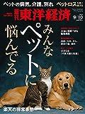週刊東洋経済 2016年9/10号 [雑誌](みんなペットに悩んでる)