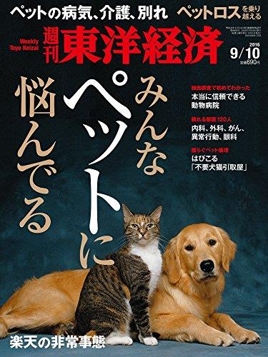 週刊東洋経済 2016年9/10号 [雑誌](みんなペットに悩んでる)の詳細を見る