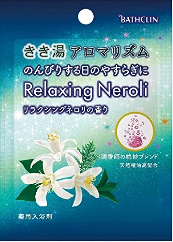 広告する発音する発行バスクリン きき湯アロマリズムリラクシングネロリの香り 30g