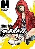 ウッドストック 04 (BUNCH COMICS)