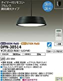 DAIKO LEDペンダントライト ~8畳用 プルレス色温度切替/調光タイプ 引掛シーリング取付式 リモコン付 ブラック DPN-38514