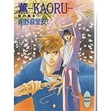 薫(KAORU)―鬼の風水〈1〉 (講談社X文庫―ホワイトハート)
