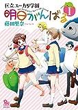 明日がんばる(1) (RYU COMICS)