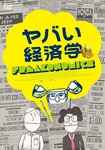 ヤバい経済学 [DVD]