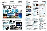 デジタルカメラマガジン2017年6月号 画像