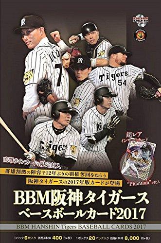 BBM 阪神タイガース ベースボールカード2017【BOX】