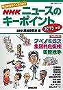 世の中まるごと早わかり NHK ニュースのキーポイント 2015年版 (教養・文化シリーズ)