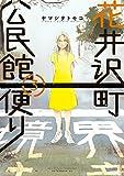花井沢町公民館便り(3) (アフタヌーンコミックス)