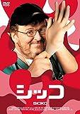 シッコ[DVD]