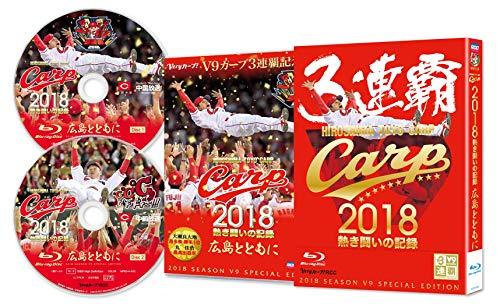 CARP2018熱き闘いの記録 V9特別記念版 ~広島とともに~ Blu-ray