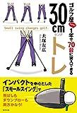 ゴルフ歴1年で70台に突入できる30cmトレ(書籍/雑誌)