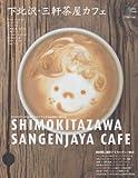下北沢・三軒茶屋カフェ―2つのカフェ文化圏でスピリチュアルな空気に触れる (Grafis Mook Cafe.mag)