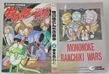 物の怪らんちき戦争 (2) (コンプコミックス)
