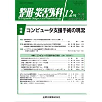 整形・災害外科 2006年 12月号 [雑誌]