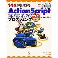 14歳からはじめるActionScriptオンラインゲームプログラミング教室 Windows XP/Vista対応