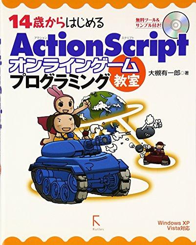 14歳からはじめるActionScriptオンラインゲームプログラミング教室 Windows XP/Vista対応の詳細を見る