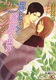 風にそよぐ綺麗な色のカーテン / 吉田 珠姫 のシリーズ情報を見る