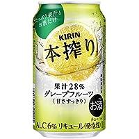 【1CS】キリン 本搾り(TM) チューハイ グレープフルーツ350ml(24本入り) チューハイキリンビール
