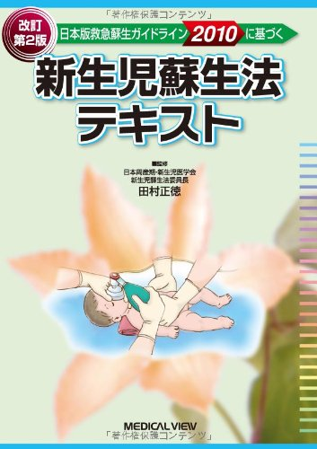 日本版救急蘇生ガイドライン2010に基づく新生児蘇生法テキストの詳細を見る