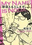 野田ともうします。(3) (ワイドKC Kiss)