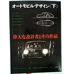オートモビル・デザイン〈下〉―偉大な設計者とその作品 (1977年)