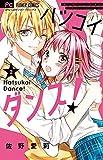 ハツコイダンス! (2) (フラワーコミックス)